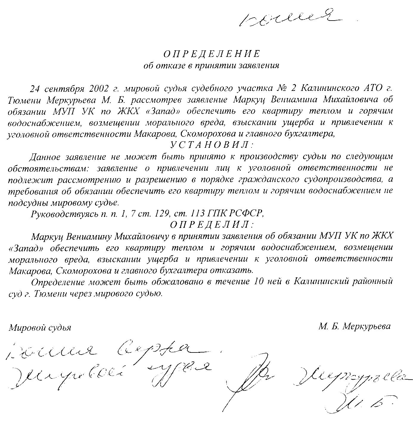 Заявление На Отсутствие Горячей Воды